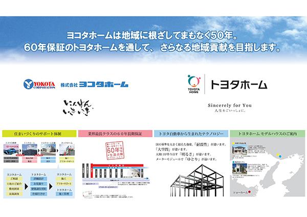 トヨタホーム近畿株式会社と業務委託契約締結