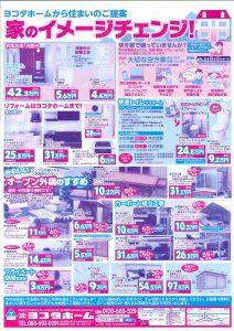 ヨコタホーム 折り込み広告