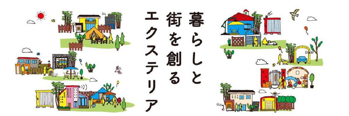 「関西エクステリアフェア2019」に参加!!